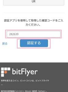 bitFlyer(ビットフライヤー) 二段階認証 04