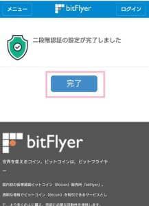 bitFlyer(ビットフライヤー) 二段階認証 06
