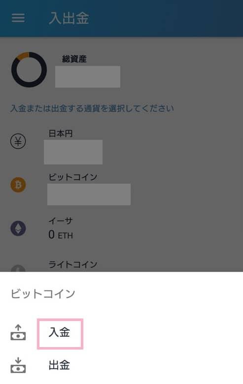 bitFlyer(ビットフライヤー) アプリ 仮想通貨入金 01