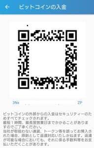 bitFlyer(ビットフライヤー) アプリ 仮想通貨入金 02