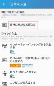 bitFlyer(ビットフライヤー) アプリ 日本円入金 03