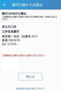 bitFlyer(ビットフライヤー) アプリ 日本円入金 05
