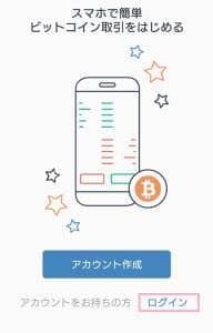 bitFlyer(ビットフライヤー) アプリ ログイン 01