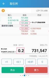 bitFlyer(ビットフライヤー) アプリ 仮想通貨購入 03