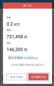 bitFlyer(ビットフライヤー) アプリ 仮想通貨購入 04