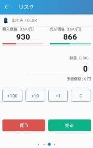 bitFlyer(ビットフライヤー) アプリ 注意事項 02
