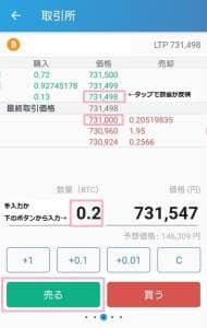 bitFlyer(ビットフライヤー) アプリ 仮想通貨売却 02