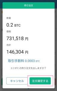 bitFlyer(ビットフライヤー) アプリ 仮想通貨売却 01