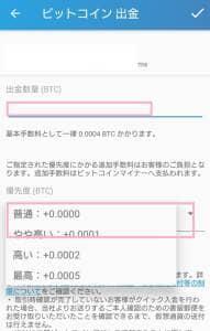 bitFlyer(ビットフライヤー) アプリ 仮想通貨出金 03