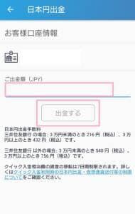 bitFlyer(ビットフライヤー) アプリ 日本円出金 02