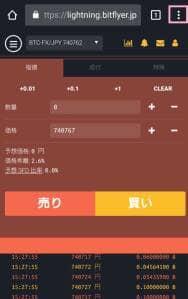 bitFlyer(ビットフライヤー) FX ホーム画面 追加 01