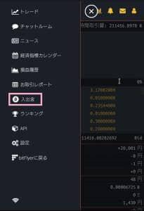 bitFlyer(ビットフライヤー) FX 証拠金預け入れ 01