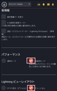 bitFlyer(ビットフライヤー) FX オプション 02