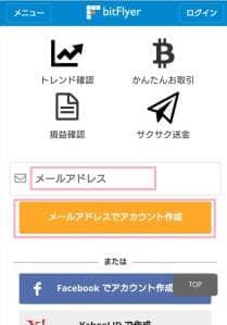 bitFlyer(ビットフライヤー) 登録 01