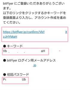 bitFlyer(ビットフライヤー) 登録 02