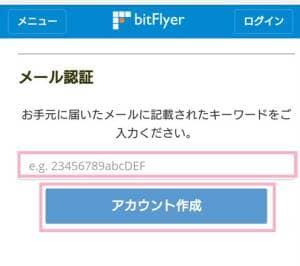 bitFlyer(ビットフライヤー) 登録 03