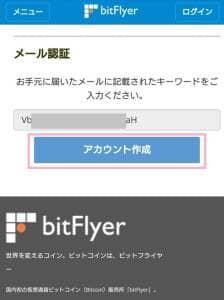 bitFlyer(ビットフライヤー) 登録 04