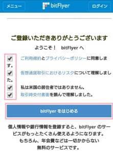 bitFlyer(ビットフライヤー) 登録 05