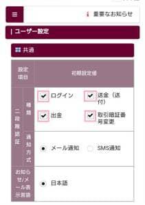 BITPoint(ビットポイント) 二段階認証 02