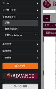 BITPoint(ビットポイント) ADVANCE(アドバンス)トレード 切り替え 01