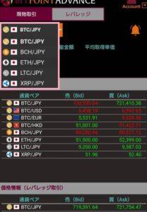 BITPoint(ビットポイント) ADVANCE(アドバンス)トレード 仮想通貨切り替え 01