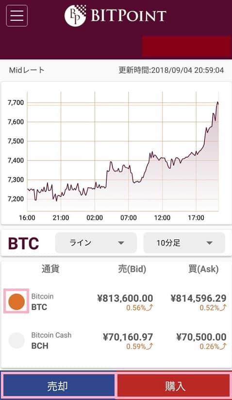 BITPoint(ビットポイント) アプリ 仮想通貨購入 02