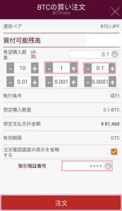 BITPoint(ビットポイント) アプリ 仮想通貨購入 03