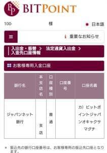 BITPoint(ビットポイント) 日本円 入金 02