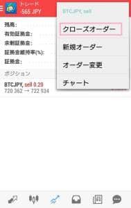 BITPoint(ビットポイント) FX クローズオーダー 01