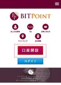 BITPoint(ビットポイント) 登録 01