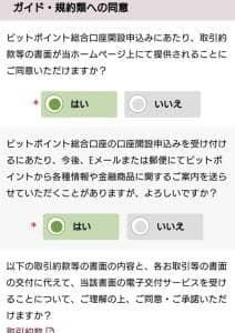 BITPoint(ビットポイント) 登録 04