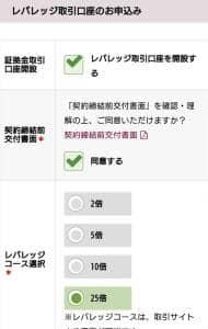 BITPoint(ビットポイント) 登録 08