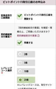 BITPoint(ビットポイント) 登録 09