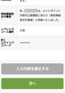 BITPoint(ビットポイント) 登録 11