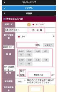 BITPoint(ビットポイント) 仮想通貨購入 03