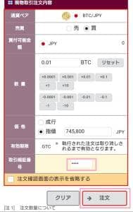 BITPoint(ビットポイント) 仮想通貨購入 04