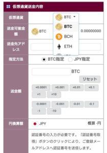 BITPoint(ビットポイント) 仮想通貨出金 02