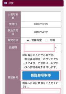BITPoint(ビットポイント) 日本円出金 02