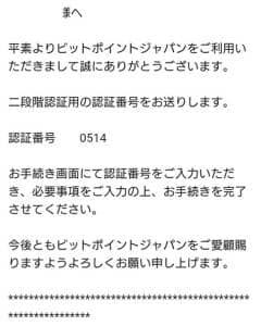 BITPoint(ビットポイント) 日本円出金 03