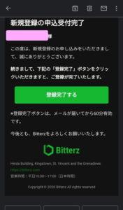 Bitterz ビッターズ) 登録 05