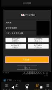 BitTrade(ビットトレード) アプリ 入出金 02