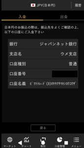 BitTrade(ビットトレード) アプリ 入出金 03