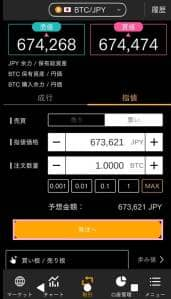 BitTrade(ビットトレード) アプリ 取引 05