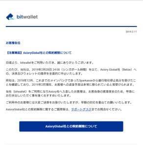 bitwallet(ビットウォレット) AXIORY(アキシオリー) 契約解除