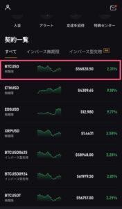 Bybit(バイビット) アプリ 取引 02