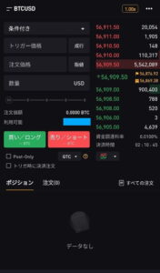 Bybit(バイビット) アプリ 取引 03