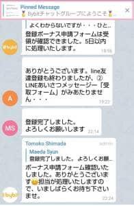 Bybit(バイビット) Telegram ボーナス受け取り 03