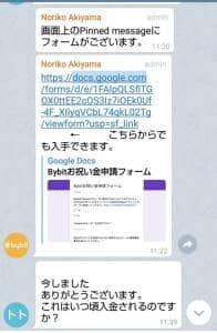 Bybit(バイビット) Telegram ボーナス受け取り 04