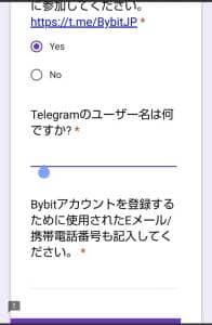 Bybit(バイビット) Telegram ボーナス受け取り 05