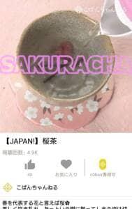 こばんちゃんねる 動画再生 01